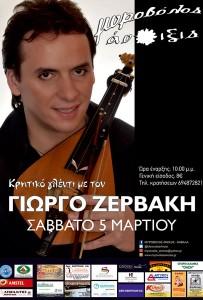 zervakis-203x300.jpg