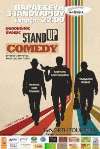 samaras-comedy-203x300.jpg