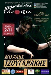 tzouganakis-203x300.jpg