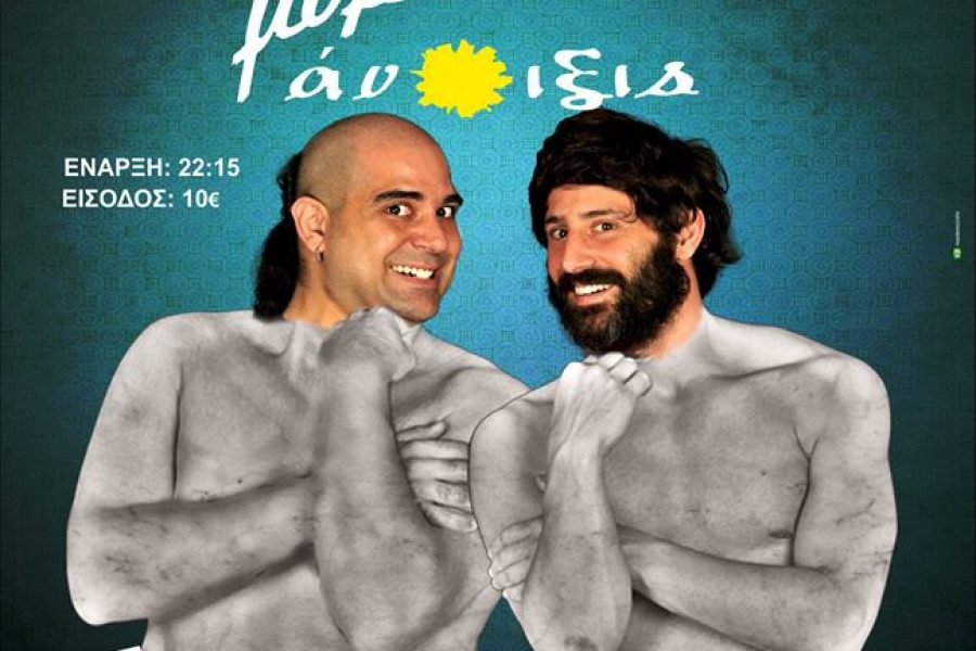 Αλκιβιάδης Κωνσταντόπουλος & Λευτέρης Ελευθερίου – ΚΥΡΙΑΚΗ 26 ΦΕΒΡΟΥΑΡΙΟΥ