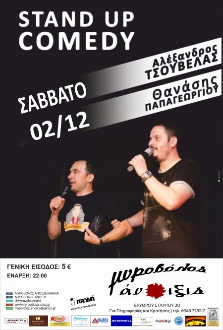 STAND UP COMEDY ME TOYΣ Α.ΤΣΟΥΒΕΛΑ & Θ.ΠΑΠΑΦΕΩΡΓΙΟΥ – ΣΑΒΒΑΤΟ 02 ΔΕΚΕΜΒΡΙΟΥ.